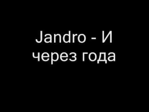 Jandro - И через года...