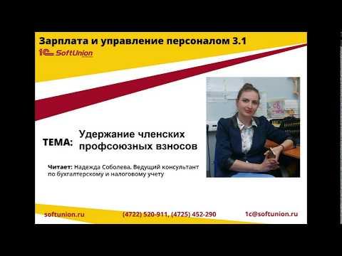 1С:ЗУП 3.1 Удержание членских профсоюзных взносов