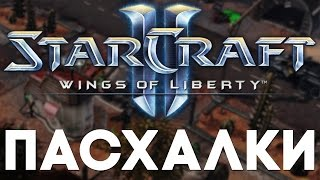 Пасхалки в StarCraft II: Wings of Liberty [Easter Eggs]