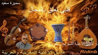 اغاني حصرية 597. Samira Sa3id 9albi T3ala9 Belmo7al _ سميرة سعيد قلبي تعلق بالمحال تحميل MP3