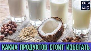 «ПОЛЕЗНЫЕ» продукты которые ВРЕДНЫ для здоровья УЗНАЙТЕ ПОЧЕМУ Самые полезные советы