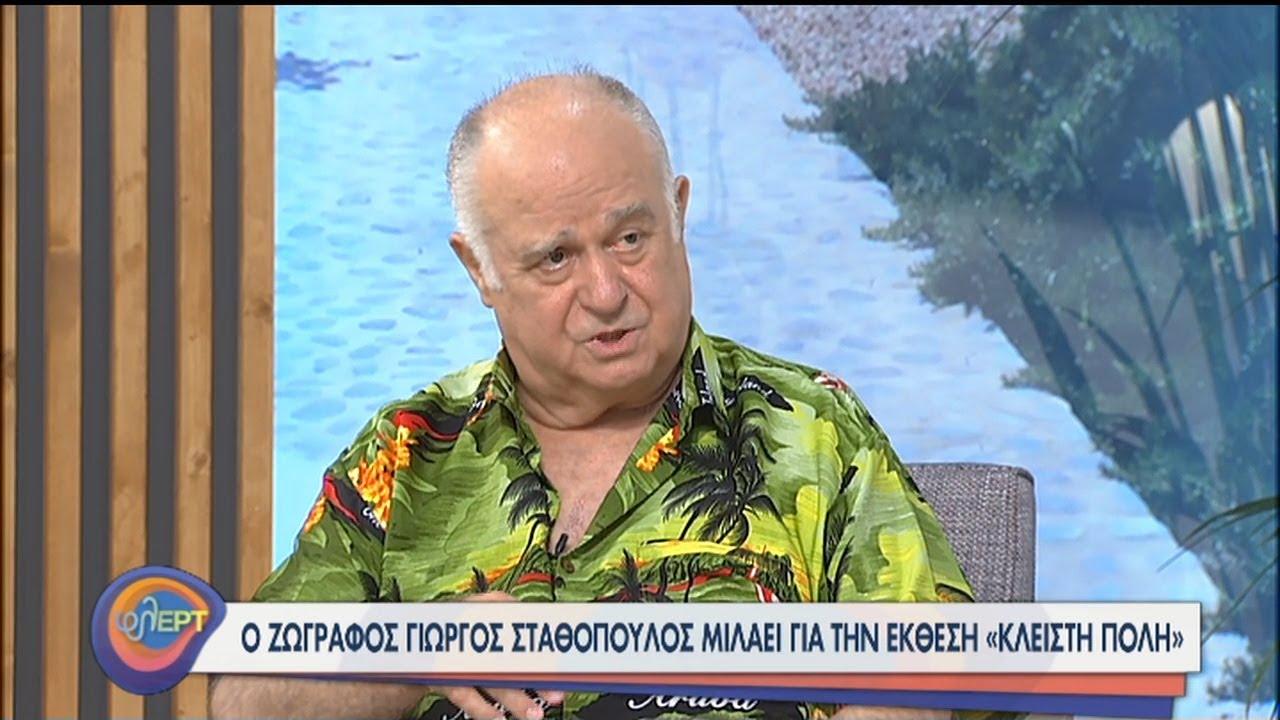 Ο ζωγράφος Γιώργος Σταθόπουλος φλΕΡΤαρει στην παρέα μας! | 10/09/2020 | ΕΡΤ