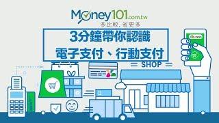 3分鐘認識電子支付、行動支付、第三方支付差異 | Money101 理財教室