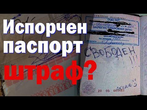 Штраф за испорченный паспорт