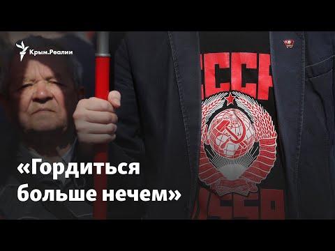«Гордиться больше нечем». Что россияне думают об аннексии Крыма?