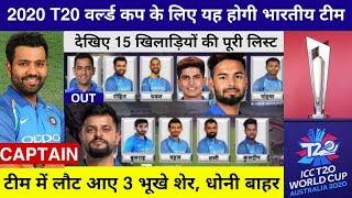 देखिये,2020 T20 वर्ल्डकप के लिए बनेगी सबसे खतरनाक टीम,Rohit बनेंगे कप्तान,तो Dhoni होंगे बहार...