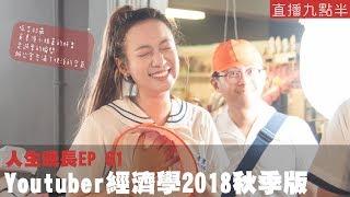 【呱吉直播】人生晚長EP61:Youtuber經濟學2018秋季版