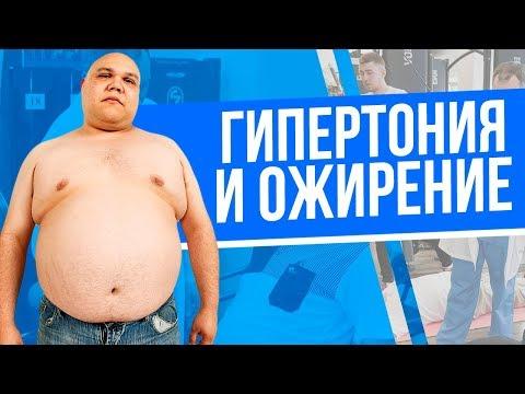 Гипертония и лишний вес