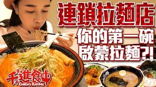 【千千進食中】連鎖拉麵店開箱,你的第一碗啟蒙拉麵是?!