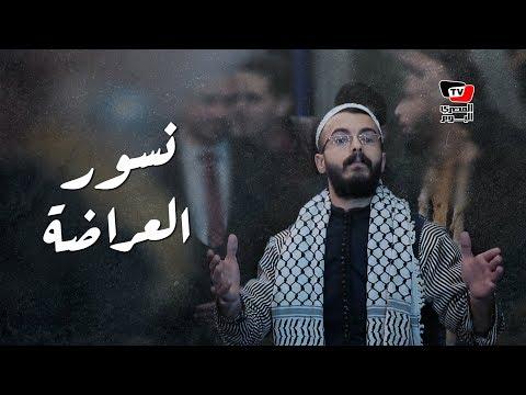 في قلب القاهرة.. «العراضة الشامية»: فرحة من شوارع دمشق القديمة