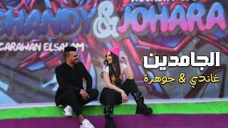 Ghandy Feat. Johara - El Gamden (Official Music Video)2021  غاندي و جوهرة - الجامدين - الكليب الرسمي تحميل MP3