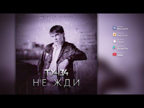 Группа ТУ-134 – Не жди (2020)