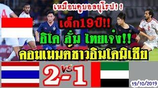 อินโดซูฮกไทย!! คอมเมนต์ชาวอินโดนิเซียหลัง ไทย 2-1 ยูเออี ในฟุตบอลโลกรอบคัดเลือก