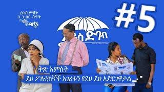 Addis Debab – Ethiopian Sitcom Drama – Part 5
