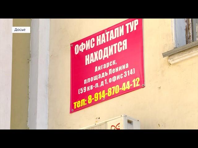 «Натали-тур» обманула иркутян