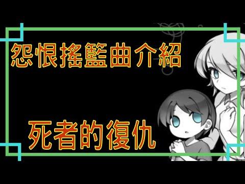 怨恨搖籃曲-死者的復仇 劇情介紹 【翔龍實況】