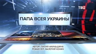 Папа всея Украины. Специальный репортаж