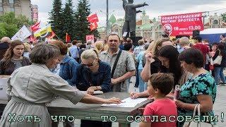 На проспекте Сахарова проходил согласованный митинг против повышения пенсионного возраста