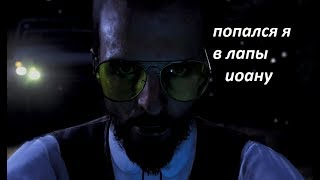 Far Cry 5 Иоан  меня Поймал   ► #7
