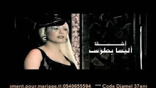 تحميل اغاني اشقا - اليسا بطرس MP3