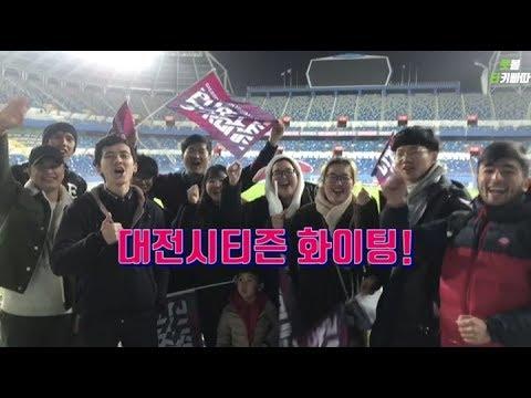 [걸어서 축구장 속으로] 대전 퍼플아레나, Daejeon Citizen FC