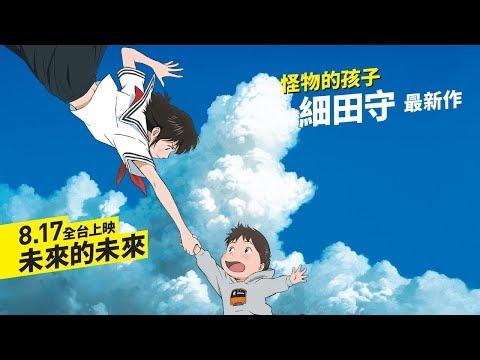 福山雅治重量級配音!日本動畫大作《未來的未來》一趟穿越時空的親情之旅
