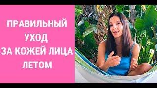 Уход за кожей лица летом   Лайфхаки от Евгении Баглык
