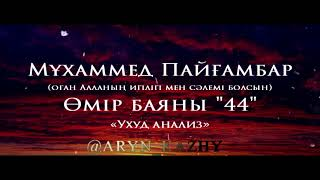 """Мұхаммед Пайғамбар (ﷺ) Өмір Баяны """"44"""" /Ерлан Ақатаев ᴴᴰ"""