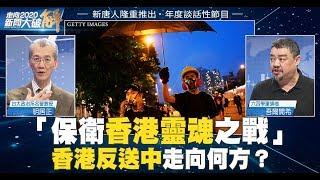 「保衛香港靈魂之戰」香港反送中走向何方?|明居正|吾爾開希|走向2020 新聞大破解