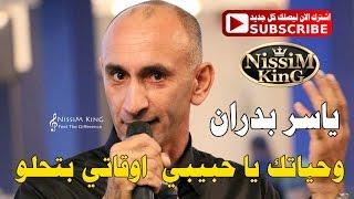 اغاني حصرية ياسر بدران وحياتك يا حبيبي اوقاتي بتحلو NISSIM KING 2016 تحميل MP3