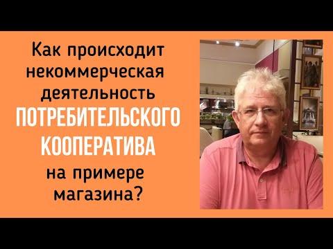 Как происходит некоммерческая деятельность потребительского кооператива на примере магазина?