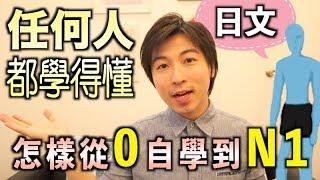怎樣從0學日文到N1?任何人都能學懂日文!