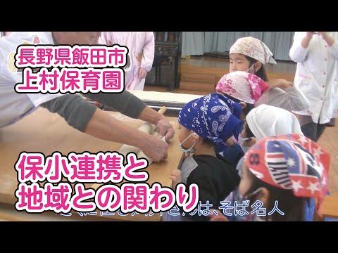 上村保育園PR動画2 保小連携と地域との関わり