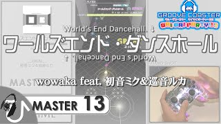 ワールズエンド・ダンスホール / World's End Dancehall (MASTER) PERFECT 【GROOVE COASTER WAI WAI PARTY!!!! 手元動画】