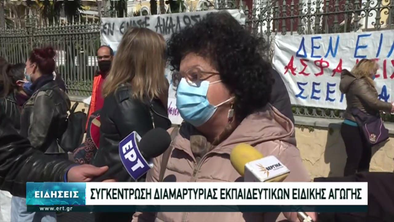 Συγκέντρωση διαμαρτυρίας εκπαιδευτικών ειδικής αγωγής στη Θεσσαλονίκη   18/03/2021   ΕΡΤ