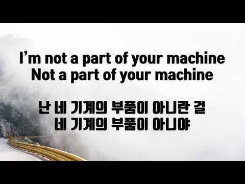 Imagine Dragons - Machine (한글 가사 해석)