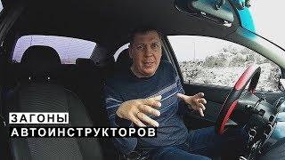 Загоны Автоинструкторов