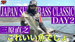 JAPAN SUPER BASS CLASSIC 2020 DAY2 三原直之 Go!Go!NBC!