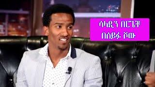 Saladin Beregecho on Seifu Fantahun Show