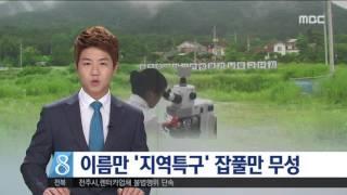 2016년 06월 26일 방송 전체 영상