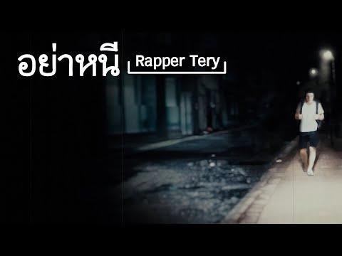 อย่าหนี - Rapper Tery