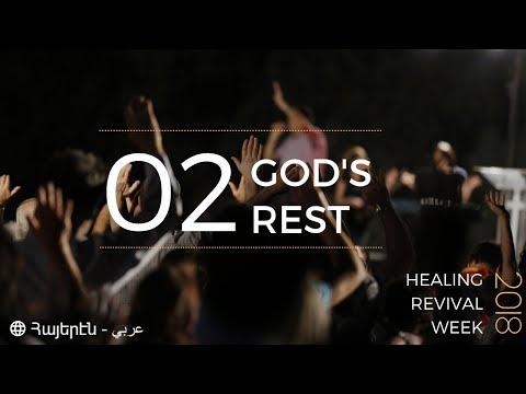 Աստուծոյ Հանգիստը (Մր 2.23-28) - Բժշկութեան Ծառայութիւններու եւ Վերարթնութեան Շաբաթ 02