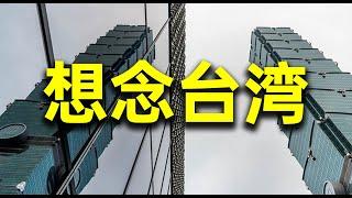 台湾,一个去了还想去的地方,对比韩国,聊聊对台湾的整体印象