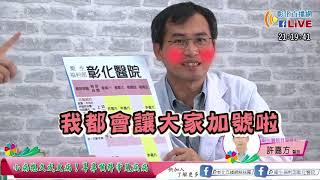 【醫師來了|彰化醫院耳鼻喉科 / 許嘉方醫師】耳鼻喉科常見疾病