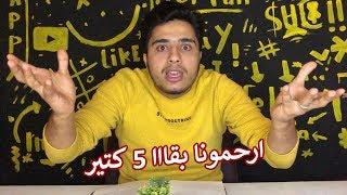 الاهلي و طنطا | فوز النادي الاهلي يتسبب في جنون اشهر مشجع زمالكاوي | محمد الجارحي