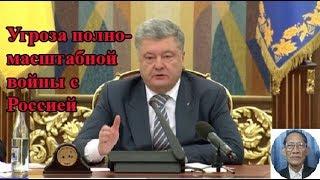 Порошенко заявил об угрозе полномасштабной войны с Россией