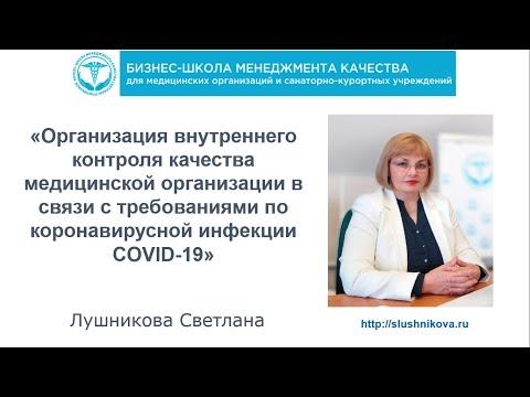 Организация внутреннего контроля качества МО в связи требованиями по новой коронавирусной инфекции