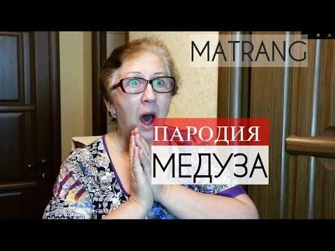 MATRANG-МЕДУЗА /ПАРОДИЯ