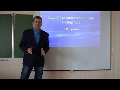 К И  Бринев Судебная лингвистическая экспертиза 1