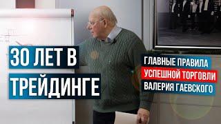 30 лет в трейдинге - ключевые правила успешной торговли от Валерия Гаевского